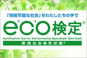 eco検定