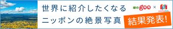パシャデリックグローバルフォトコンテスト2014秋「緑のgoo」ベスト里山賞