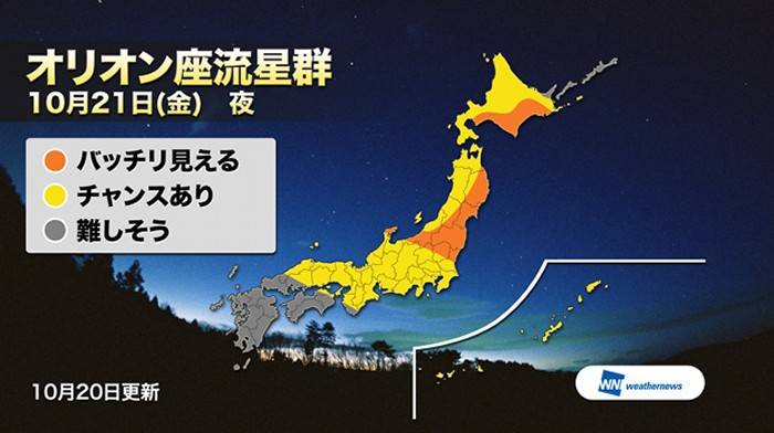 今夜!オリオン座流星群ピーク!秋の夜長に流星観測はいかが?