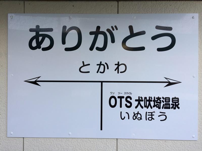 オモシロ駅9駅