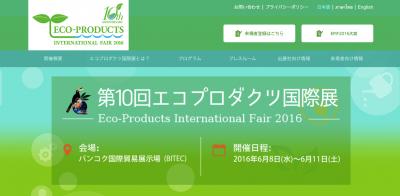 インドネシアで森林伐採ゼロ、APPがエコプロダクツ国際展2016大賞を受賞