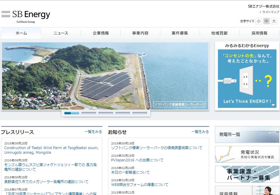 SBエナジーが長野県にメガソーラー建設へ