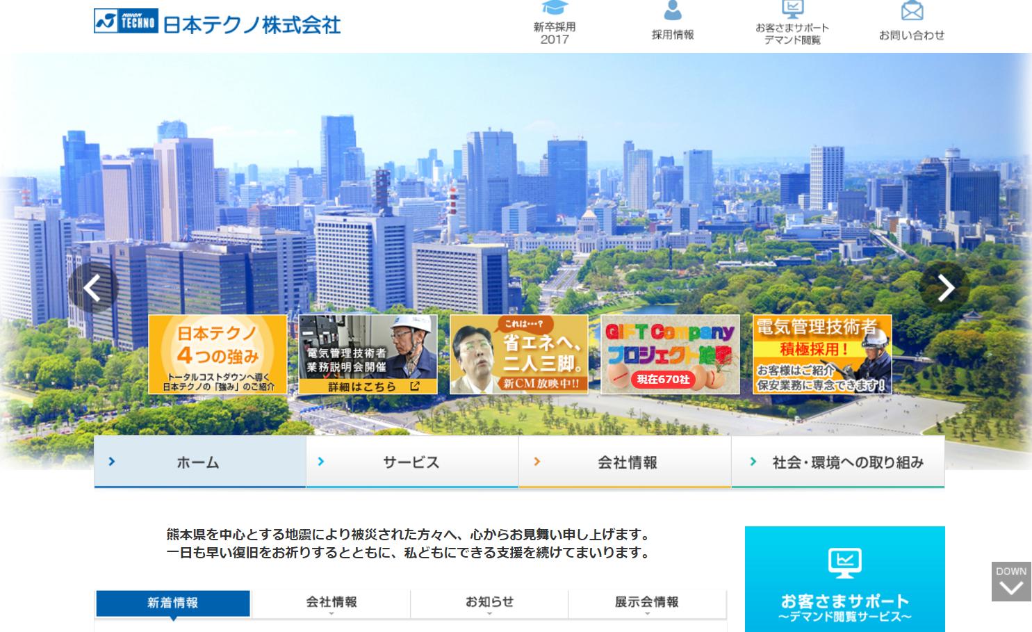 常識テストの形式で環境問題をアピール 「Eco News Web Magazine」