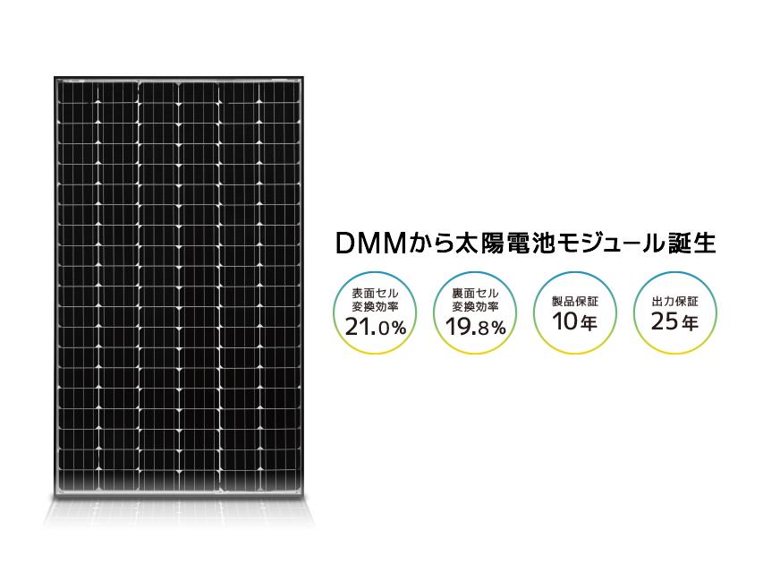 DMM.com、オリジナル太陽電池モジュールの提供開始