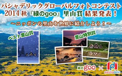 パシャデリックグローバルフォトコンテスト2014秋 「緑のgoo」里山賞 写真募集!
