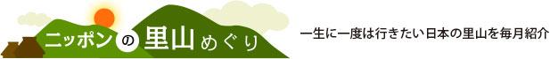 ニッポンの里山めぐり 一生に一度は行きたい日本の里山を毎月紹介