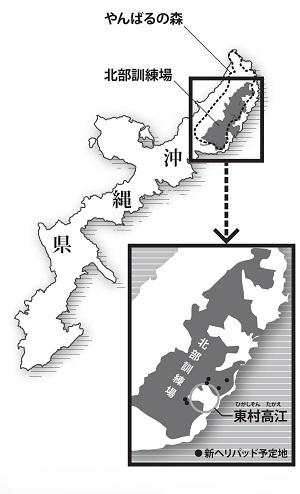 東村高江とやんばるの森の位置関係