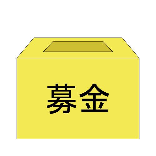 秋田県大雨災害義援金