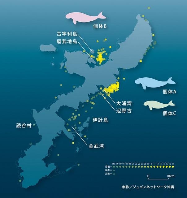 640 沖縄島ジュゴン確認位置RGB