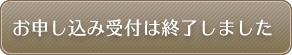 J-powerエコ×エネ・カフェ募集終了