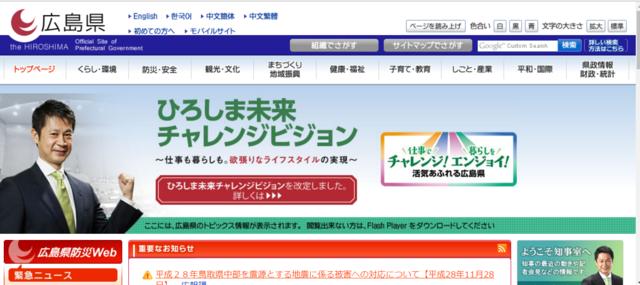 広島県、メガソーラー収益を幼稚園等の省エネ事業補助金に