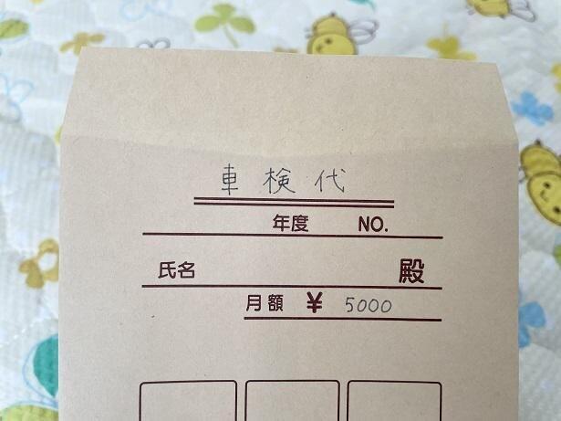 封筒 貯金