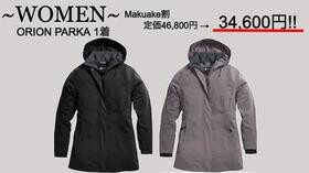【Makuake割 25%OFF】レディース ORION PARKA1着