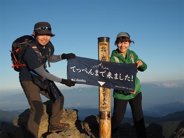 百名山 登頂フォトキャンペーンに応募しよう!