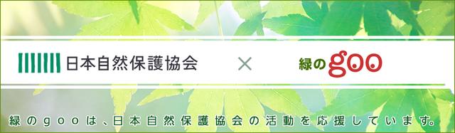 日本自然保護協会TOP