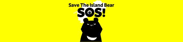四国のツキノワグマを絶滅の危機から救いたい!