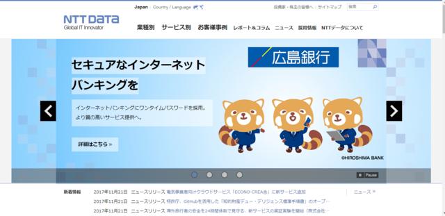 NTTデータが電気事業者向けのクラウドサービスを拡充