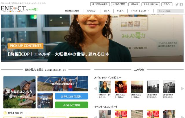 「RE100のキーマンが語る、世界で遅れる日本。エネクトに独占インタビューを掲載!」