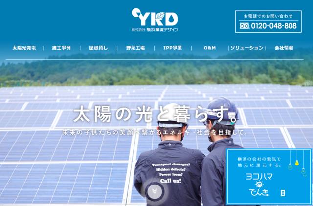 横浜環境デザイン、神奈川県保有2施設での屋根貸し発電事業に採択