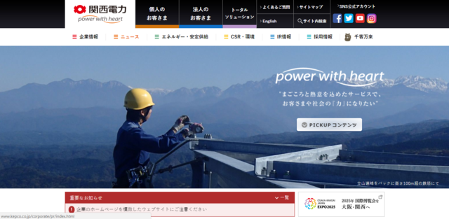 関西電力がはぴeみる電のエコプロジェクトを開始