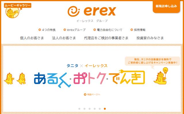 イーレックス、低圧・家庭用電力申し込み件数の10万件突破でキャンペーン