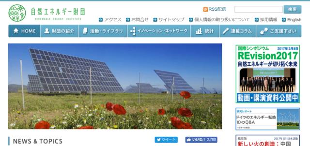 自然エネルギー財団、企業での自然エネ活用を促進するための3項目を提案