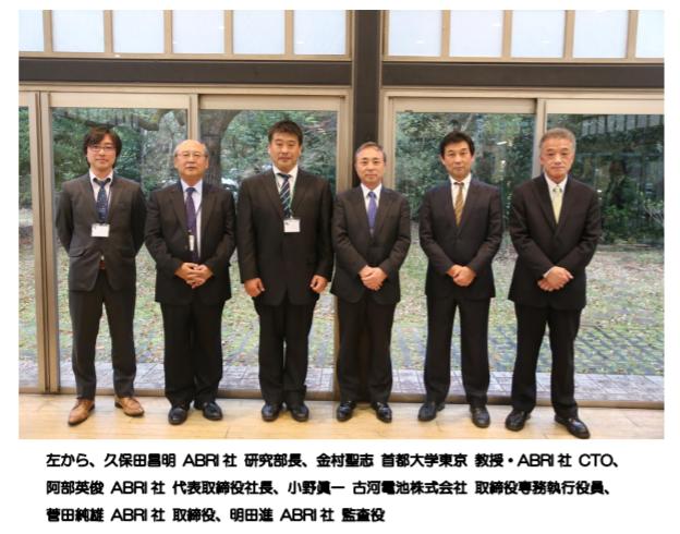首都大学東京発、蓄電池開発ベンチャーが設立