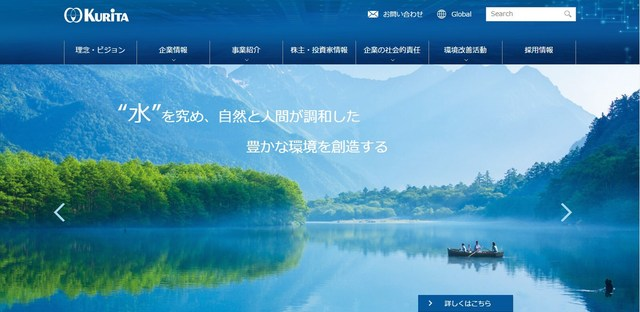 栗田工業が乾式メタン発酵技術の検証を終了