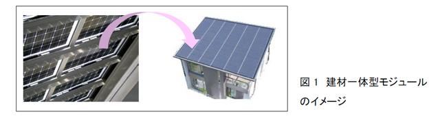 NEDOが新たな太陽光発電技術開発を開始