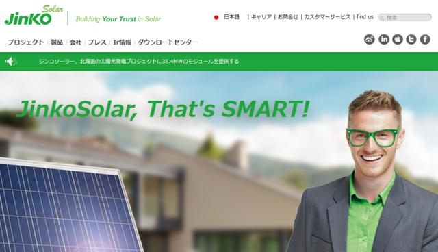 ジンコソーラー、富士電機の太陽光発電プロジェクトにモジュールを提供