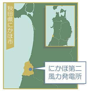 Jパワーが秋田県で新たな風力発電所の建設を開始