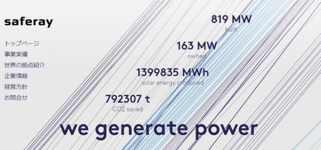 saferay、大分県別府市に27MWの太陽光発電所を竣工