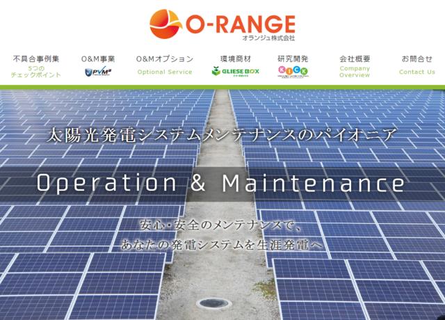 オランジュ、太陽光発電所のEPC(設計・調達・建設)を国内顧客から受注