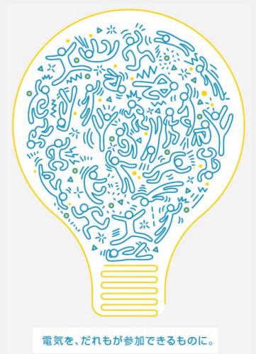 中部電力、卒FIT電力向けのサービスを発表