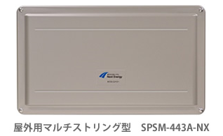 ネクストエナジー・アンド・リソース、屋外用マルチストリング型PCS(3回路)を販売開始