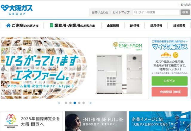 大阪ガスがIoTを活用して新サービスを拡充