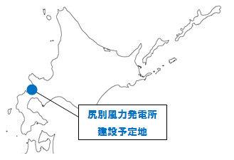 大阪ガスグループが北海道で風力発電所建設に参画