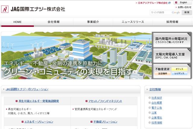 日本アジアグループ、宮城県でメガソーラー竣工