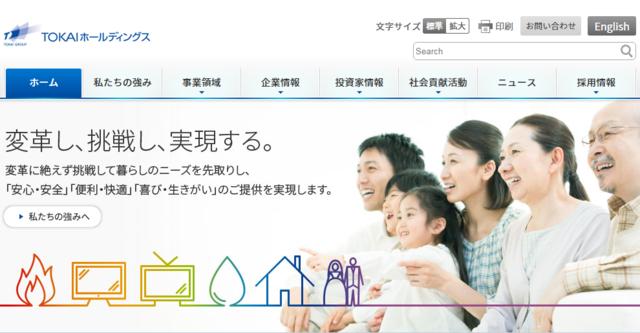 TOKAIホールディングス、みんな電力と再エネ事業で資本業務提携