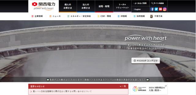 関西電力、アイ・グリッドと「エナッジ2.0」を共同開発