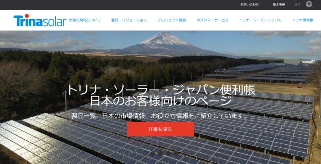 トリナ・ソーラーが「PV EXPO 2020」に出展