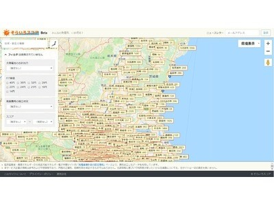 「そらいろスコア」全国の太陽光発電所情報を共有