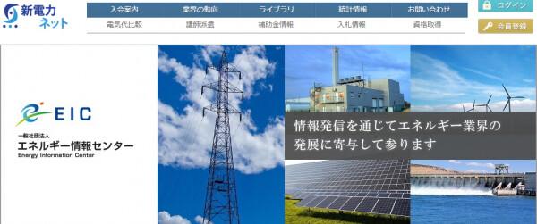 「新電力ネット」活用9月第2回セミナー開催