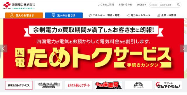 【四国電力】TCEDの提言に賛同