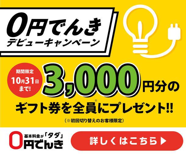 オカモト、基本料金が0円の電力プラン提供開始