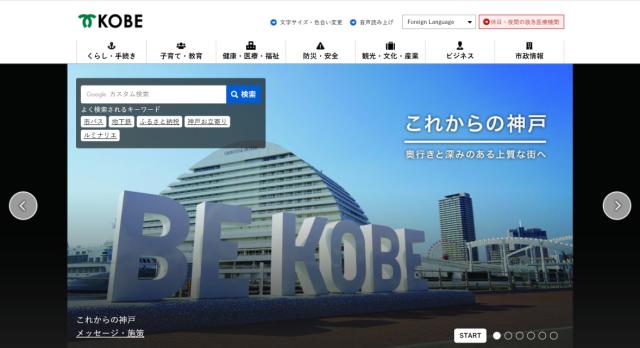 神戸市 電力小売全面自由化に関する勧誘に注意喚起