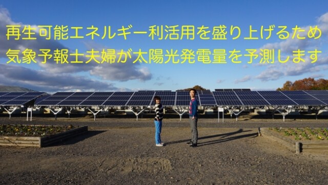 低価格の太陽光発電予測サービスプロジェクトを開始