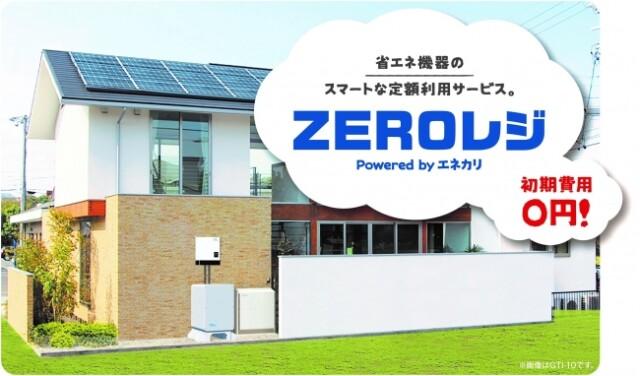 太陽光発電と蓄電池の定額利用サービス「ZEROレジ」