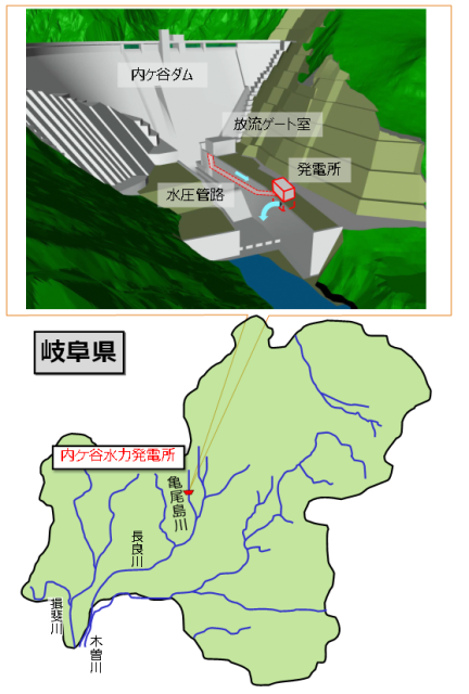 中部電力、岐阜県で新たな水力発電所を建設