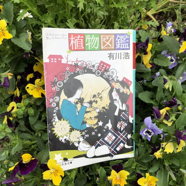植物関連オススメBook&映画〜2021春
